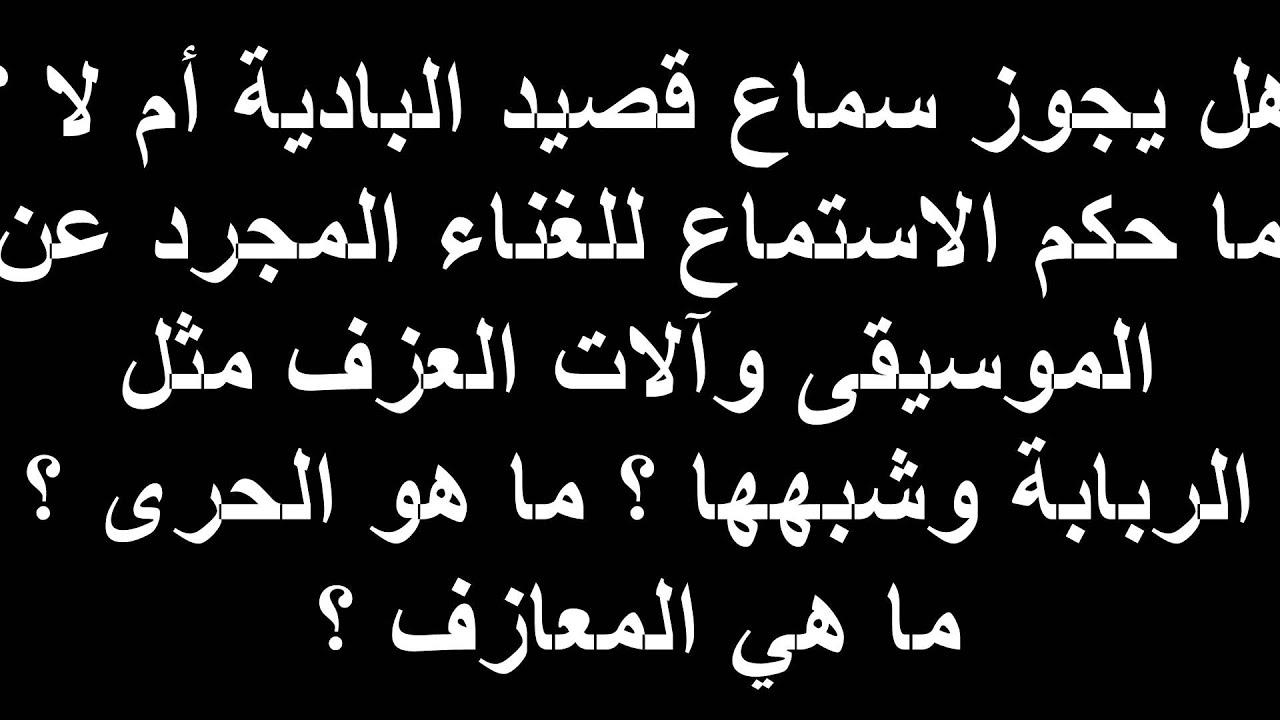 الشيخ محمد صالح ابن عثيمين هل يجوز سماع قصيد البادية أم لا Youtube Youtube