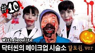 figcaption 10. 🎃닥터씬의 메이크업 시술소 #서울라이트 편🎃할로윈.ver | SSIN