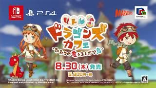 PS4/Switch『リトルドラゴンズカフェ -ひみつの竜とふしぎな島- 』プロモーション映像 第1弾