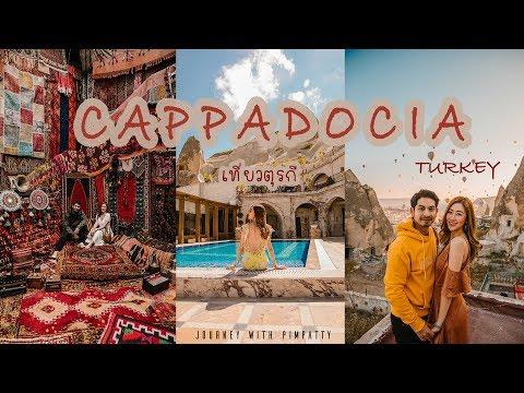 เที่ยว Cappadocia : Turkey แจกพิกัดเที่ยวแบบประหยัด บอกมุมถ่ายรูปครบ by Pimpatty