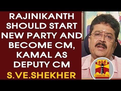 """Rajinikanth Should Start New Party & Become Chief Minister, Kamal as Deputy CM"" Says S.Ve.Shekher"
