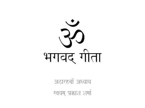 Bhagavad Gita in Simple Hindi Chapter 18