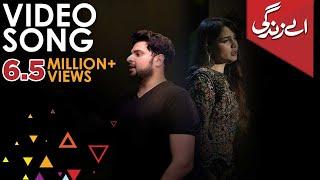 Aima Baig | Nabeel Shaukat Ali | Aey Zindagi | OST | Biggest Hit Song of 2019 | C1 Shorts | CS1