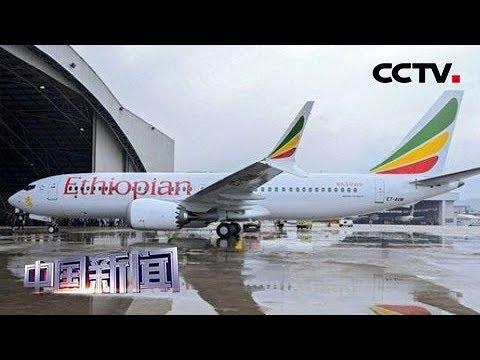 [中国新闻] 埃塞航空空难后续 埃塞航空客机的最后时刻 | CCTV中文国际