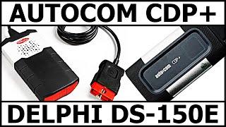 Обзор Autocom и Delphi DS-150E. Приборы для диагностики авто / Autocom Delphi DS-150E Revew