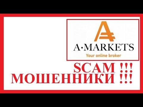 АМаркетс пытается убрать информацию о своей брокерской компании, производя давление на a-markets.com