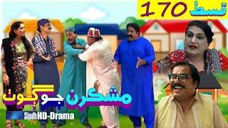 Mashkiran Jo Goth EP 170 | Sindh TV Soap Serial | HD 1080p | SindhTVHD Drama