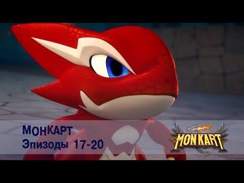 Монкарт - Эпизоды 17-20 Сборник