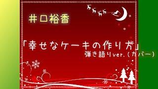 【弾き語り】井口裕香「幸せなケーキの作り方」男声ver.【カバー(cover)】