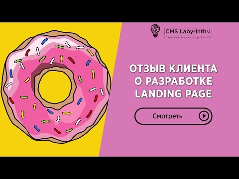 A Landing Page up | delivery of donuts in Moscow Michaels Moose. Review from Sergey Slepakov