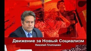 Смотреть видео Николай Платошкин: г-н Президент, почему в России самая дорогая в мире ипотека? онлайн