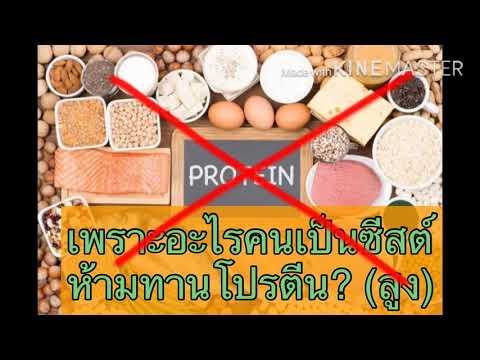 คนเป็นซีสต์ห้ามทานโปรตีน?