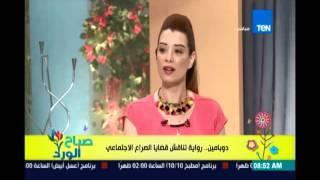 صباح الورد | دوبامين .. رواية تناقش قضايا الصراع الاجتماعي لـ نور عزام - 12 مارس