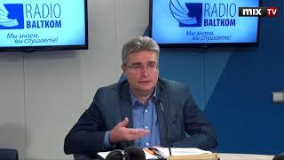 """Андрей Гришин в программе """"Утро на Балткоме"""" #MIXTV"""
