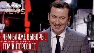 Как Порошенко украинский газ переписывал - ЧистоNews 2019
