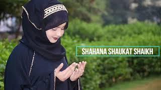 Heart Touching Hamd by Shahana Shaukat Shaikh   Apne Malik Ka Main Naam Lekar