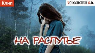 Смотреть клип Волощук С.Д. - На Распутье