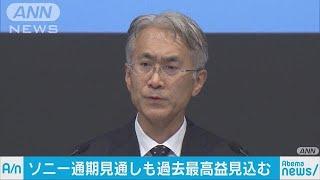 ソニー中間決算 20年ぶりに過去最高益を更新(17/10/31)