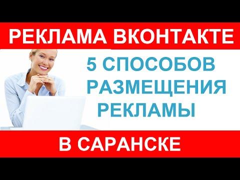 Реклама в Саранске, работа и объявления вконтакте
