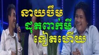 Pekmi - Khmer Comedy - CTN Comedy