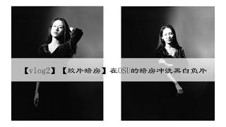 【vlog2】【胶片暗房】在OSU的暗房冲洗黑白负片
