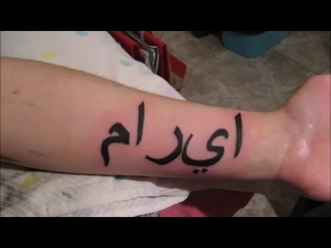 Arabic names and quotes tattoos