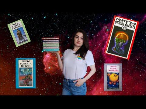 Книги, на Которых Построена Научная Фантастика    Легендарные авторы и их произведения