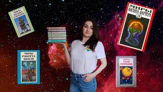 Книги, на Которых Построена Научная Фантастика || Легендарные авторы и их произведения