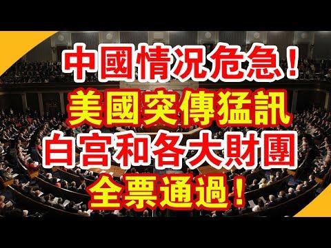 中國情況危急!美國突傳猛訊!白宮和各大財團全票通過!| 時政焦點 |