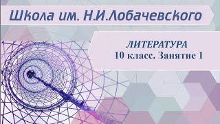 Литература 10 класс 1 месяц Характеристика русской литературы первой половины 19 века