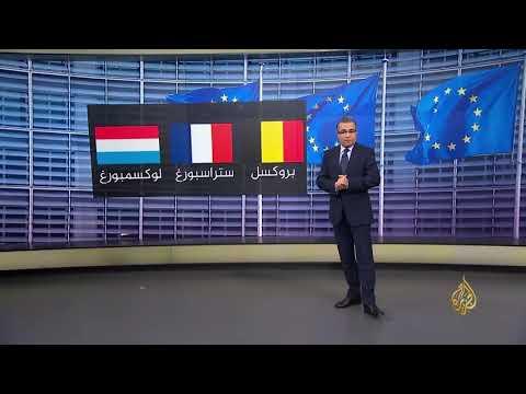 آلية انتخاب أعضاء البرلمان الأوروبي  - نشر قبل 3 ساعة
