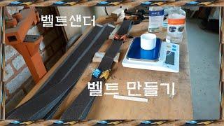 샌딩벨트 만들기 DIY Belt Sander Belt …