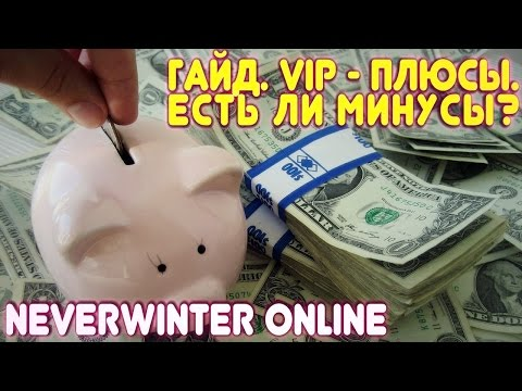 Видео Гайд. VIP - Плюсы. А есть ли минусы? Neverwinter Online