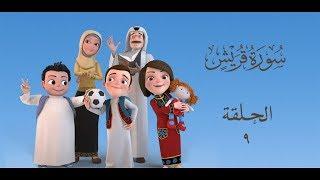 سعود وسارة في روضة القرآن ح9 سورة قريش