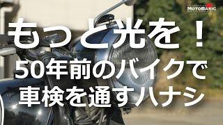 もっと光を! 50年前のバイクで車検を通すハナシ 【クラシックバイクで行こう! BMW R50/2 Motovlog】