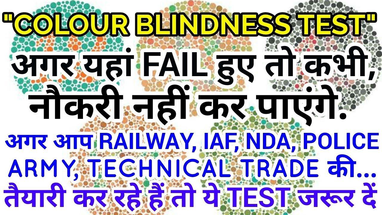 जिंदगी का सबसे बड़ा test colour blindness