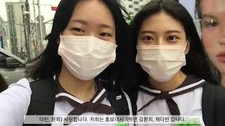 서울관광고 1학년 학생의 학교생활 브이로그