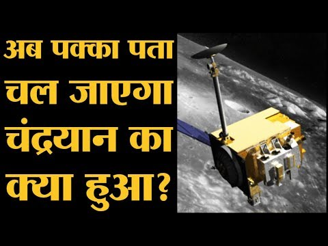 NASA ke Lunar Reconnaissance Orbiter LRO lander vikram की फोटो भेजेगा.