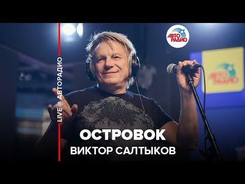 🅰️ Виктор Салтыков - Островок (LIVE @ Авторадио)