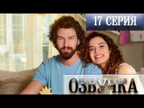 Моя сладкая ложь 17 серия / Озвучка, Benim Tatli Yalanim Все серии (2019)