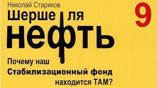 Н. СТАРИКОВ «ШЕРШЕ ЛЯ НЕФТЬ» - ГЛАВА 09