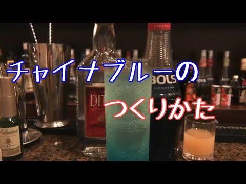【カクテル】チャイナブルーの作り方とご質問へのお返事 ChinaBlue cocktailMaking