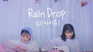 아이유(IU) - Rain Drop | Cover By 여동생(YeoDongSaeng)