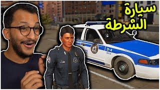 محاكي الشرطي #3 | أخيرا عطوني سيارة! Police simulator: patrol officer