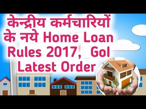 केन्द्रीय कर्मचारियों के नये Home Loan Rules 2017, GoI Latest Order