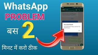 Friends, if you use whatsapp, then there will be a problem in your whitspeap. photos are not downloading. why downloading? friends h...