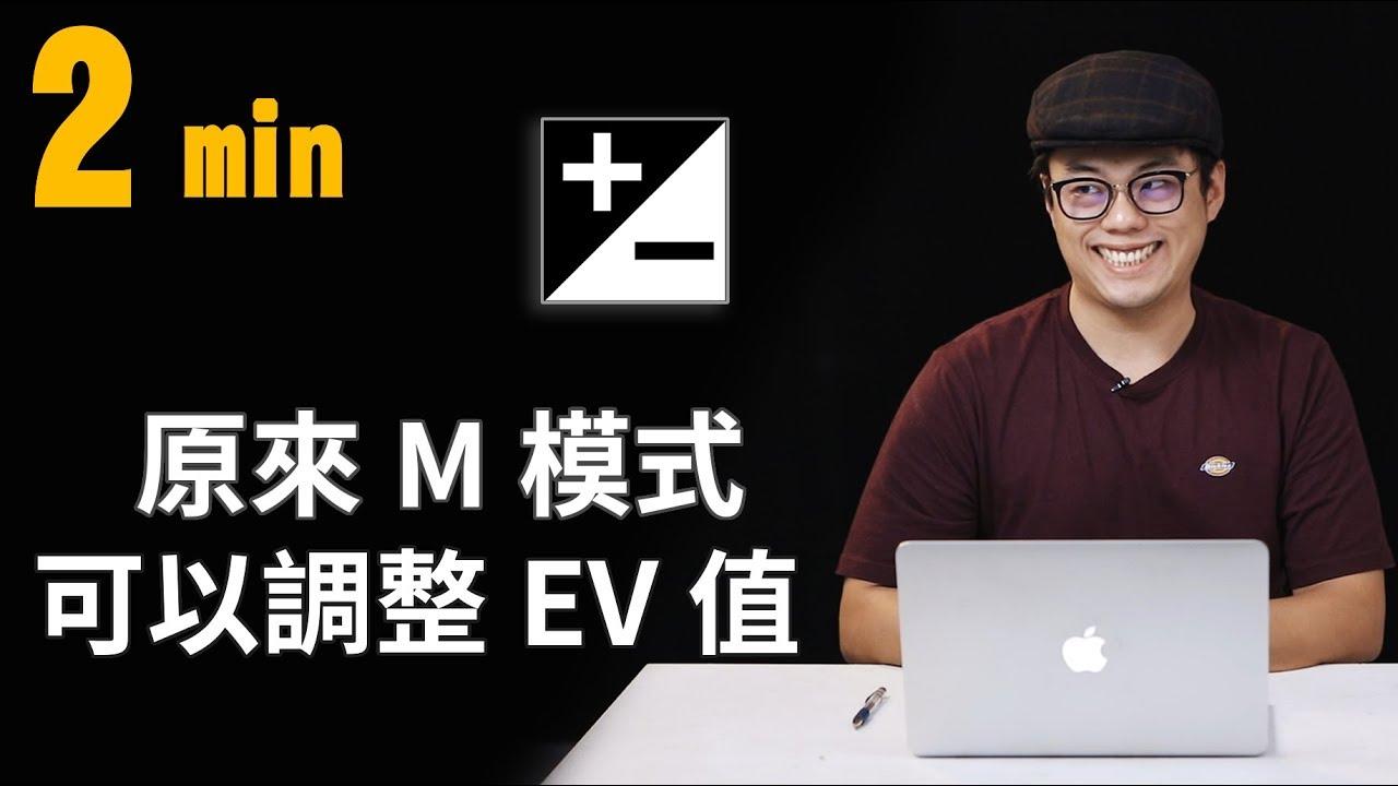 【2min教學】#023 M模式調整EV值|手動曝光下的小秘密 - YouTube