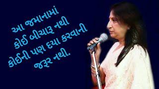 સ્ત્રી અને સમાજ Latest Speech by Kajal Oza Vaidhya 2018