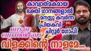 Vilakkinte nalame # Christian Devotional Songs Malayalam 2018 # Joji Johns Songs # Melody Songs