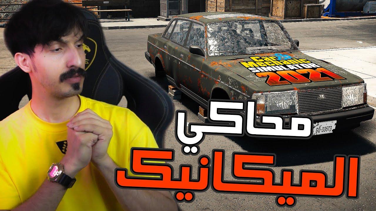 Car Mechanic Simulator 2021 : صالح سكروب ( demo )